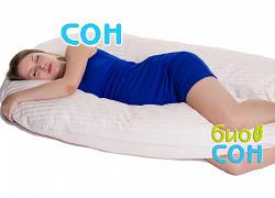 Подушка для беременных в форме U