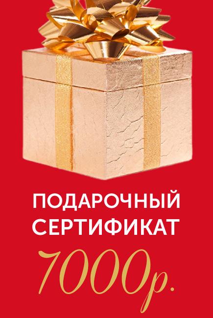 Подарочный сертификат на 7000р.