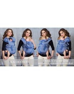 Май-слинг Diva Essenza, Azzurro, размер Toddler
